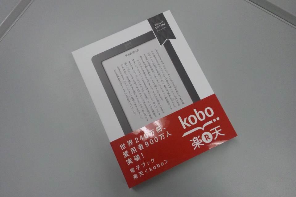 Kobo入手