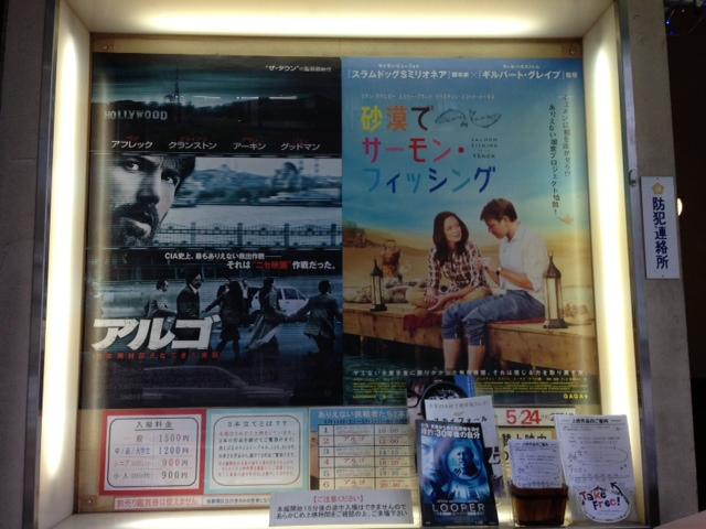 映画:砂漠でサーモン・フィッシング/アルゴ