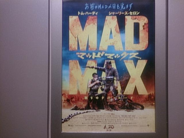 映画:マッドマックス 怒りのデス・ロード